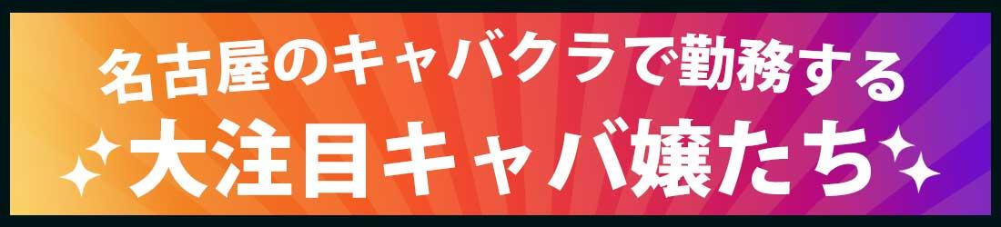 名古屋の大注目キャバクラ嬢はこの5人だ【独断と偏見で発掘】