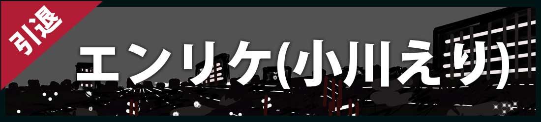 ついに引退!名古屋を代表するキャバ嬢『エンリケ(小川えり)』