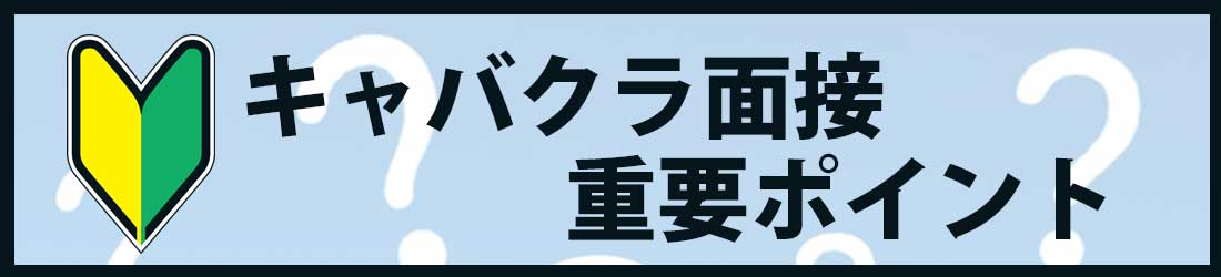 名古屋のキャバクラで面接を受ける時の重要ポイント【初心者向け】