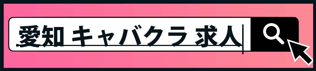 『体入ドットコム-東海版-』で愛知県内のキャバクラの求人を探す♪