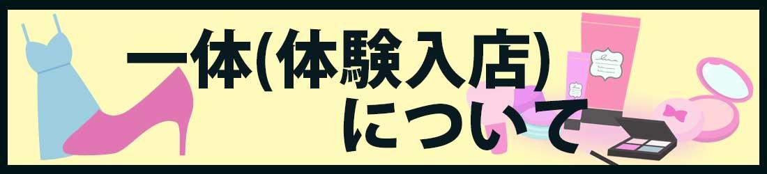 名古屋のキャバクラで働く前に一体(体験入店)する【初心者向け】