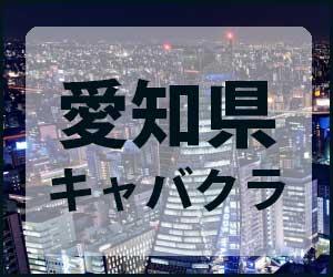 愛知県のキャバクラ情報のバナー