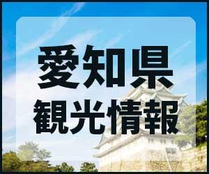 愛知県の観光情報のバナー
