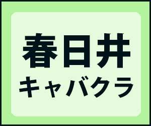 名古屋に隣接しアクセス抜群の『春日井』のキャバクラの特徴