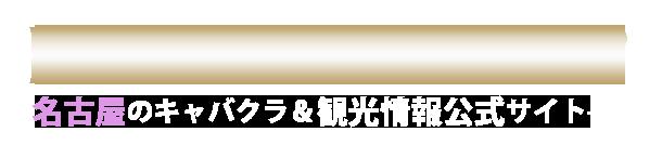 LIKE NAGOYA? -名古屋のキャバクラ&観光情報公式サイト-