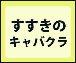 北海道すすきののキャバクラの特徴【名古屋のキャバクラとの違い】