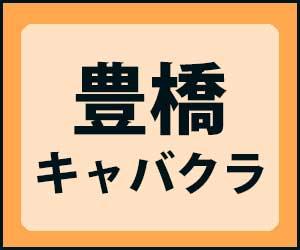 愛知県新幹線の停車駅『豊橋』のキャバクラの特徴